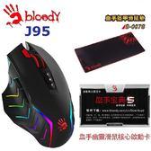 [富廉網]【A4 雙飛燕】J95 + B-087S + B2-05 RGB背光 電競滑鼠+鼠墊+激活卡