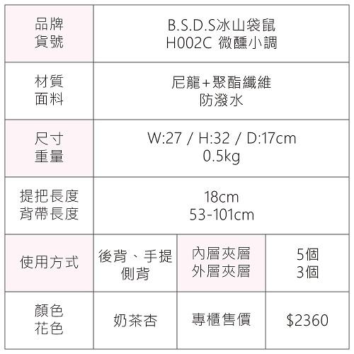 B.S.D.S冰山袋鼠 - 微醺小調 - 經典水桶造型三用後背包 - 奶茶杏【H002C】