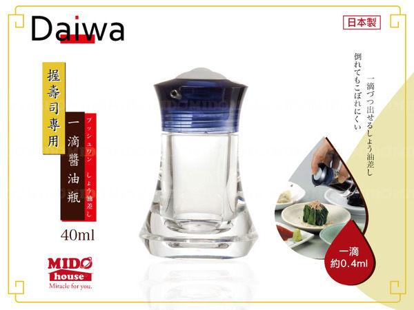 《Midohouse》日本Daiwa『日本達億瓦PUSH ONE 一滴醬油瓶』(藍色)