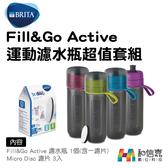 【和信嘉】BRITA Fill&Go Active 運動濾水瓶 0.6L 超值4濾片套組 濾水壺 台灣公司貨