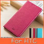 VILI皮套 HTC Desire12 U11 EYEs U11+ U11 手機皮套 插卡 支架 內軟殼 全包邊 簡約 素面