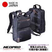 現貨【NEOPRO】日本製 電腦後背包 雙肩包 斜紋尼龍 B4 商務機能 PC獨立夾層 人體工學後背帶【7-141】