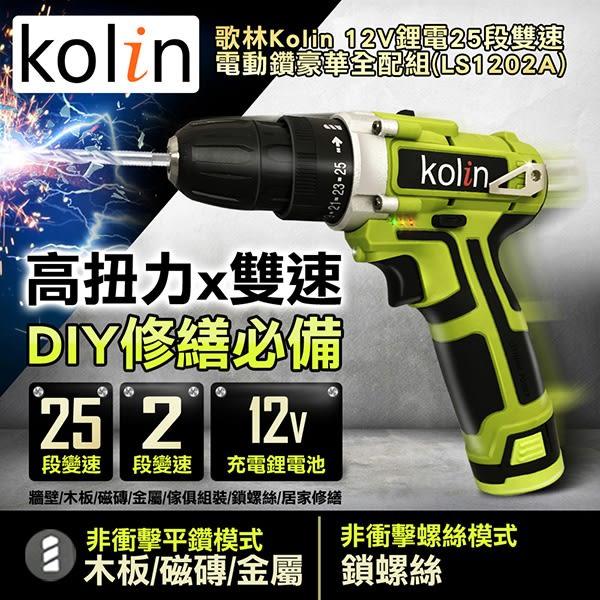 【歌林Kolin】 12V鋰電25段雙速電動鑽全配組(LS1202A) 加贈萬用電蚊拍