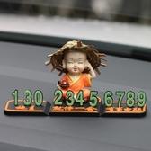 臨時停車牌移車電話號碼牌車內創意可愛