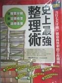 【書寶二手書T1/財經企管_E1O】史上最強整理術_三橋志津子