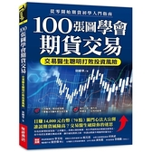 100張圖學會期貨交易(交易醫生聰明打敗投資風險.從零開始期貨初學入門指南)