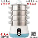 貴夫人精靈廚房快速蒸氣鍋(609)【3期0利率】【本島免運】