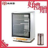 【買就送】尚朋堂 三層紫外線烘碗機SD-1566