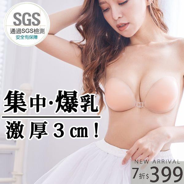 新激厚3cm水陸型隱形胸罩貼