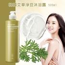 韓國艾草淨豆沐浴露500ml