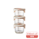 樂扣樂扣 LockLock 寶寶副食品耐熱玻璃調理盒230ml三入組-圓形(粉灰)