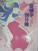 【書寶二手書T2/保健_KOG】從懷孕到分娩-一本最完整的準媽媽必備書_詹益宏