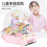 抓娃娃機夾公仔機小型家用迷你投幣機男女糖果扭蛋抓樂球兒童玩具JD寶貝計畫 上新