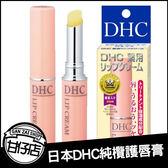 日本 DHC 純欖護唇膏 1.5g 滋潤 潤唇 UrCosme網友評鑑美容大賞 甘仔店3C配件