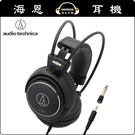 【海恩數位】日本鐵三角  ATH-AVC500 密閉式動圈型耳機
