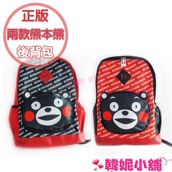 韓妮小舖 正版 熊本熊 後背包 後背袋 收納袋 書包 【HD1926】