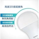 強強滾p-SuperB 16W LED燈泡 白光 1顆 e27 F6500 燈光 高瓦數