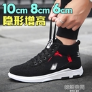 夏季隱形內增高男鞋10CM高筒板鞋男式增高鞋10cm8cm6運動休閒鞋潮 韓語空間