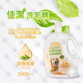 【佳潔】寵物抗螨(蹣)洗毛精/護毛精- -茶樹芳香2000ml 全犬用不傷皮膚強效除蹣過敏原