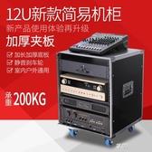 專業功放機箱防火板音響機櫃調音台機架16u航空機櫃12u行動航空箱ATF  享購