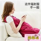 防輻射服孕婦裝懷孕期衣服女上班族電腦肚兜隱形內外穿四季裙【萌萌噠】