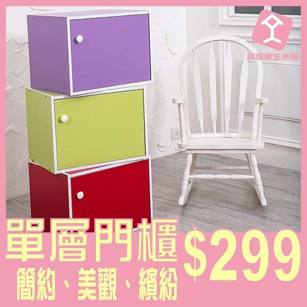 收納櫃 置物櫃[JLA425]玩色單門收納櫃 居傢樂生活館