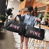 聖誕交換禮物手提包男旅行包旅行袋大容量健身包男女手提潮運動包短途小行李包女包 法布蕾