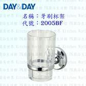 【PK廚浴生活館】 高雄 Day&Day 日日 不鏽鋼衛浴配件 2005BF 牙刷杯架 漱口杯