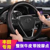 豐田卡羅拉雷凌RAV4榮放漢蘭達威馳凱美瑞夏四季通用真皮方向盤套 宜品