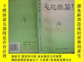 二手書博民逛書店志苑雜纂罕見D5Y744 郭風岐 南開大學出版社 出版1998