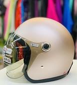 GP-5安全帽,泡泡鏡復古帽,319,素/消光香檳金