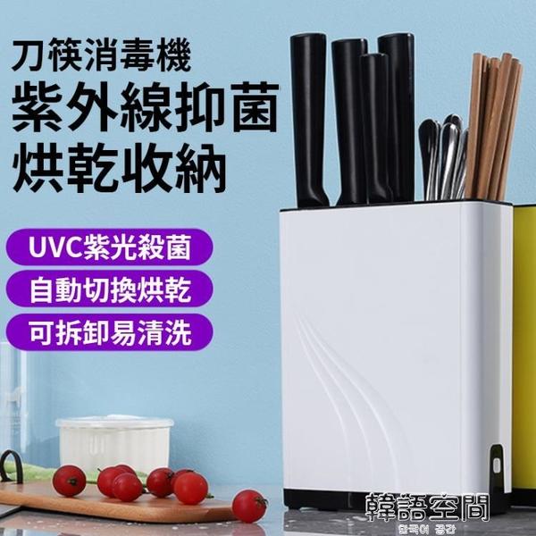 【現貨秒殺】家用刀具消毒機筷子餐具消毒器紫外線烘幹消毒盒廚房收納刀架禮品