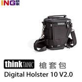 【6期0利率】thinkTANK Digital Holster 10 V2.0 槍套包 DH10 V2 彩宣公司貨 相機包 TTP861
