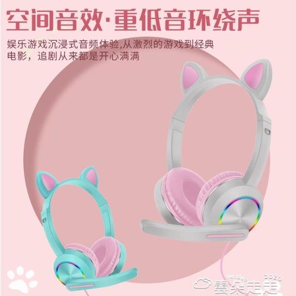 耳麥粉色系貓耳朵耳機頭戴式可愛少女心游戲7.1聲道聽聲辯位電競耳麥帶麥 雲朵