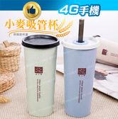 小麥雙蓋附吸管水杯 環保小麥粒麥香雙蓋珍珠吸管杯 水壺 水杯 隨身杯 隨手杯 禮物【4G手機】