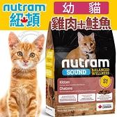 四個工作天出貨除了缺貨》Nutram紐頓》S1雞肉+鮭魚幼貓貓糧-1.13kg