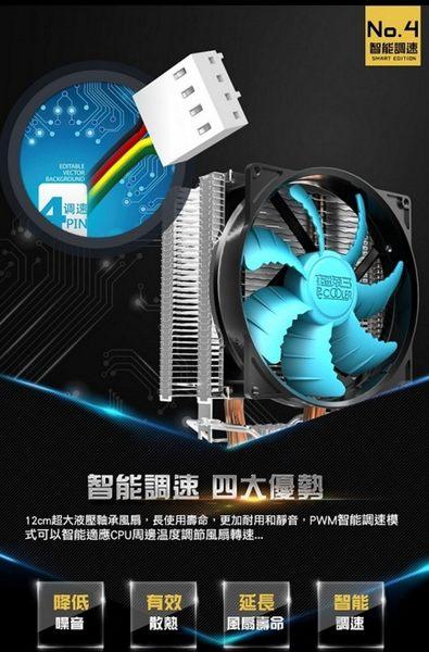 ❤CP值冠軍❤超頻三原廠公司貨❤東海X3智能❤CPU塔型散熱器CPU風扇電腦組裝機殼原廠風扇S128