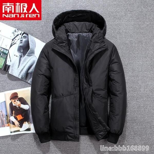 羽絨外套 南極人羽絨服男中長款新款冬季加厚休閒保暖連帽青年潮流外套 瑪麗蘇