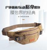 時尚小腰包男韓版帆布男士胸包手機包多功能休閒側背包女生意收銀   卡布奇諾