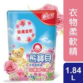 熊寶貝玫瑰甜心香衣物柔軟精補充包 6X1.84L-箱購-箱購