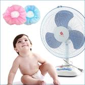 風扇安全保護防罩 家居 電風扇 寶寶 手指 幼兒 圓形 夾手 濾塵 扇葉 網狀【Q153-1】米菈生活館