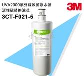 【現貨】3M UVA2000 紫外線殺菌淨水器替換活性碳濾心 3CT-F021-5【水之緣】