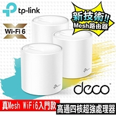 【南紡購物中心】TP-Link Deco X20 AX1800 真Mesh 雙頻無線網路WiFi 6系統網狀路由器(3入)