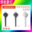 繽特力 PLANTRONICS VOYAGER 3200 【黑灰白三色可選】頂級旗艦藍牙耳機 支援中文語音