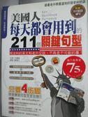 【書寶二手書T6/語言學習_ZJX】美國人每天都會用到的211個關鍵句型_朴鍾遠_附光碟