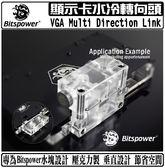 [地瓜球@] Bitspower VGA Multi Direction Link 顯示卡水冷頭 垂直 轉向頭