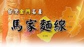 金德恩 台灣製造【馬家麵線】一組2包 純手工麵線 (200G/包)