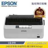 【EPSON 愛普生】LQ-310 24針點矩陣印表機 【贈必勝客披薩序號-1月中簡訊發送】