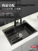 尚品宅配不銹鋼廚房洗菜盆納米黑色水槽手工單槽家用洗碗洗菜水池