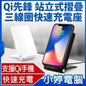 【3期零利率】福利品出清 Qi先鋒 站立式摺疊三線圈快速充電座 10W 無線充電器 手機支架